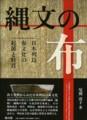 尾関清子『縄文の布』
