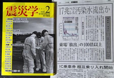震災学vol.2と汚染水流出