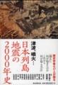 日本列島津波の2000年史