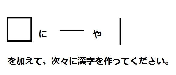 f:id:kanjitan:20170430205101j:plain