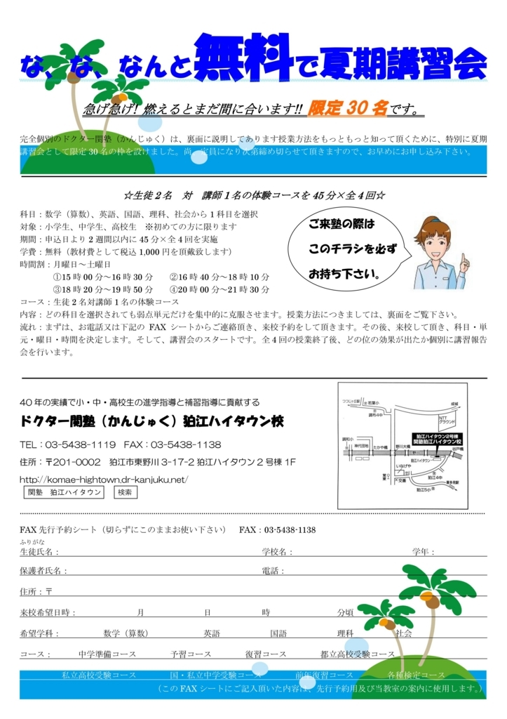 f:id:kanjuku-komae:20180615170020j:plain