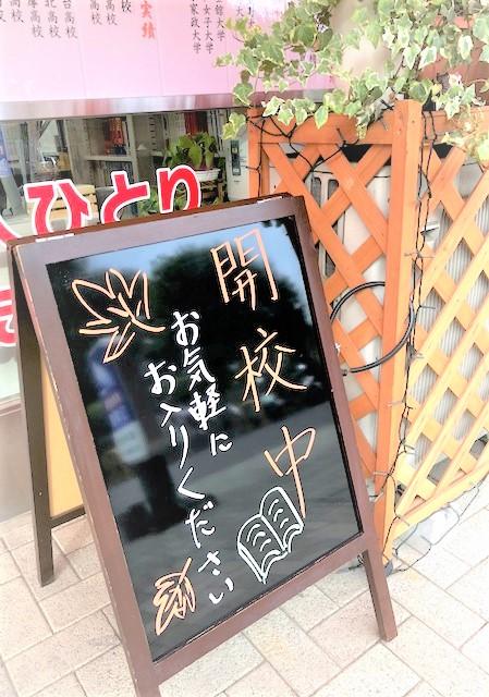 f:id:kanjuku-komae:20180913161818j:plain