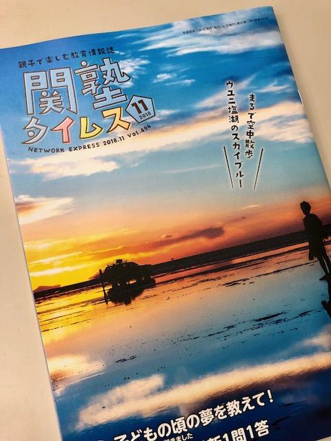 f:id:kanjuku-komae:20181016174926j:plain