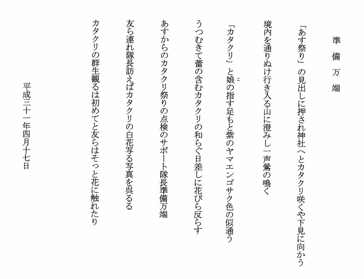 f:id:kanjuku107:20190607165037j:plain