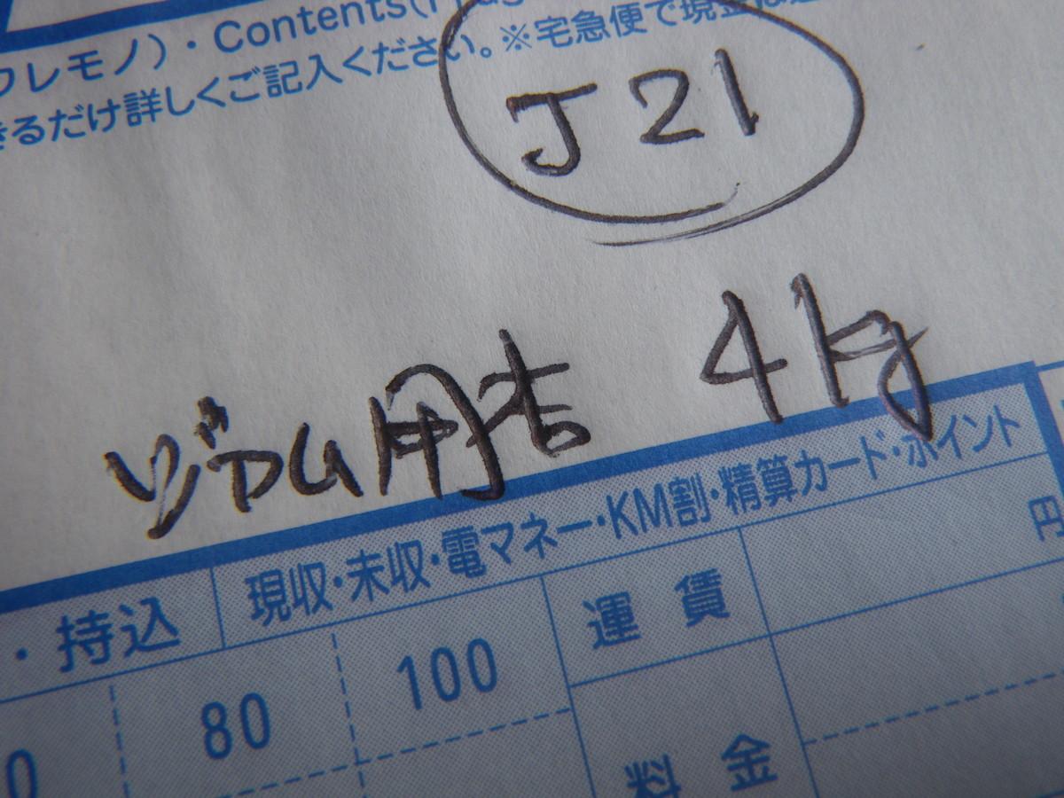 f:id:kanjuku107:20200621113628j:plain