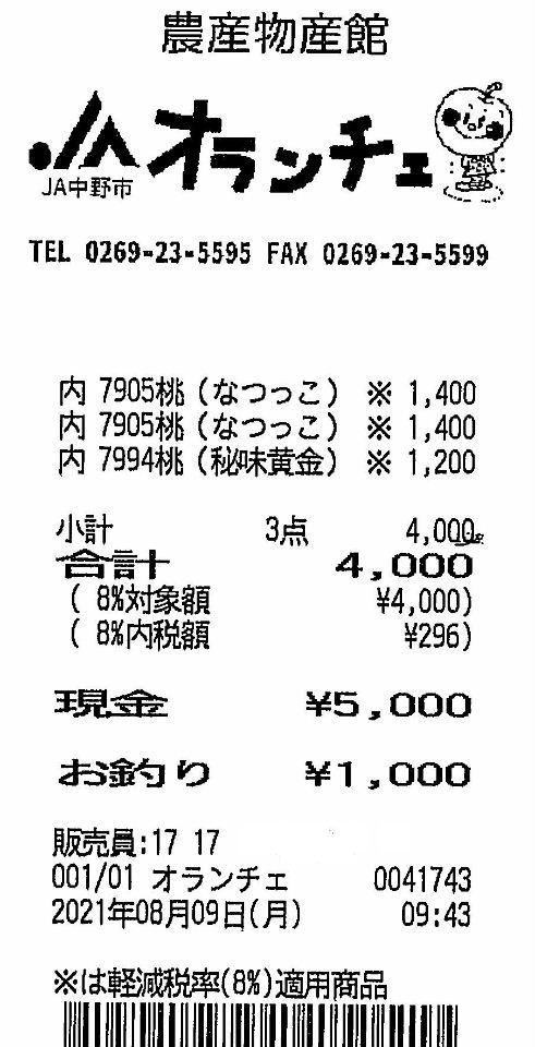 f:id:kanjuku107:20210809203749j:plain