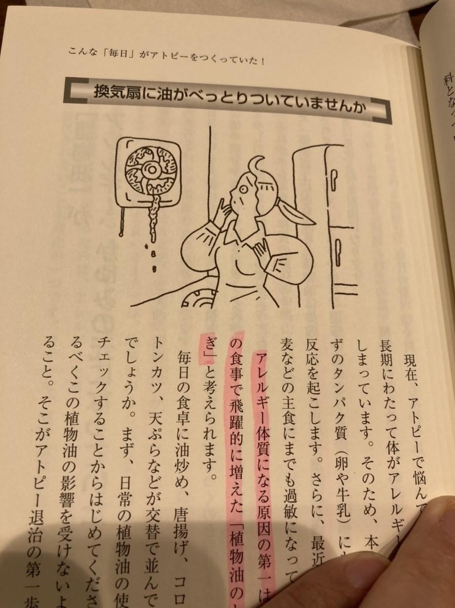 f:id:kanjuseitosyakaitojounetsu:20210509143954j:plain