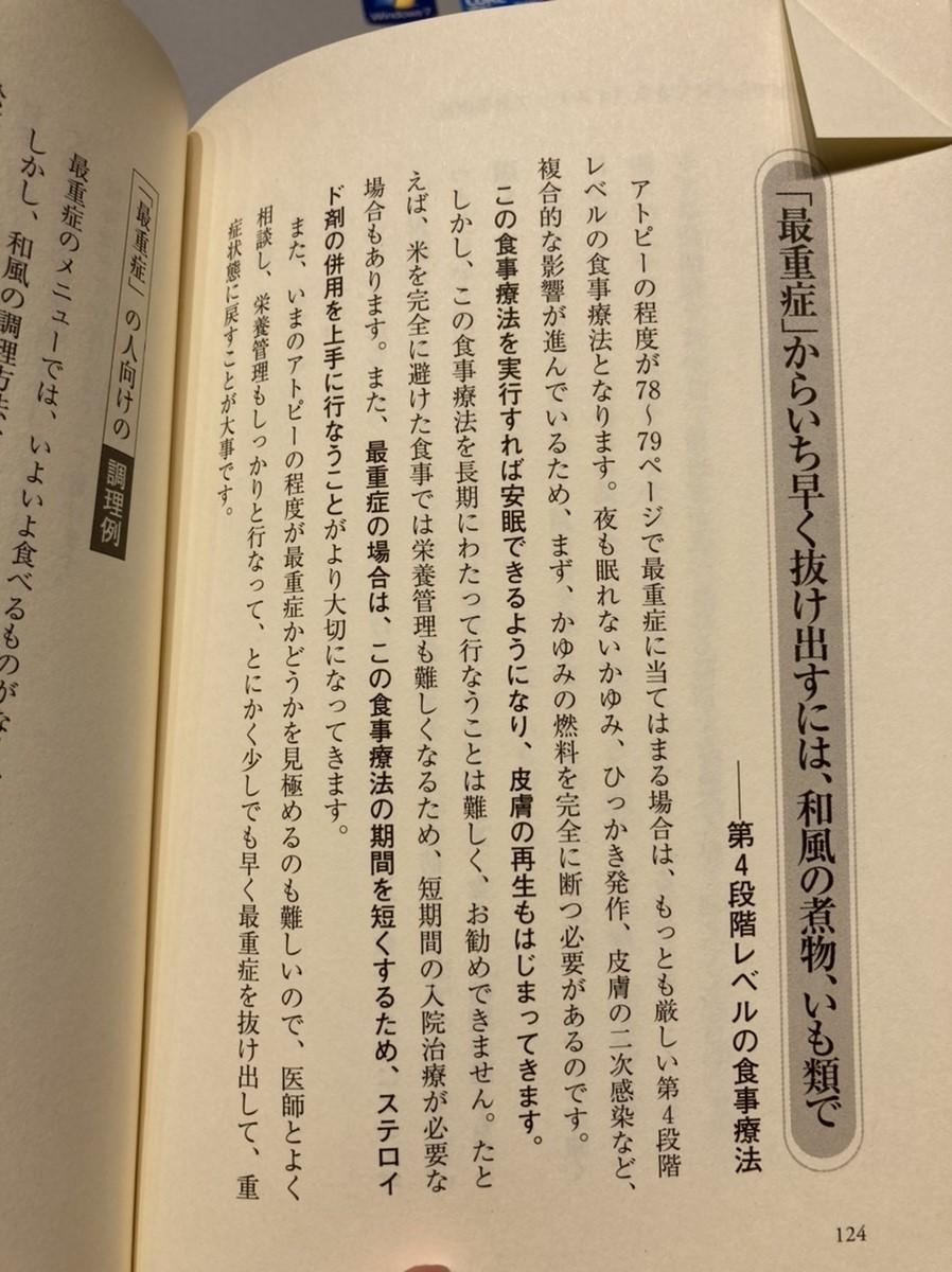 f:id:kanjuseitosyakaitojounetsu:20210509154219j:plain