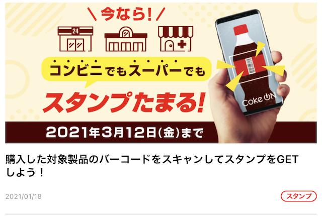 f:id:kankan_keyaki:20210209155745j:plain