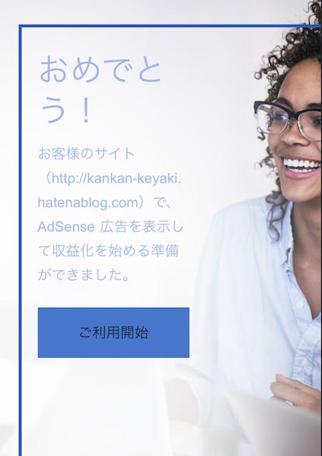 f:id:kankan_keyaki:20210211200051j:plain