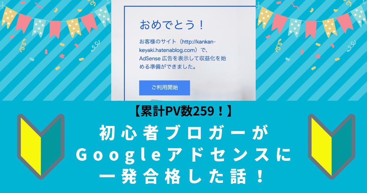 f:id:kankan_keyaki:20210222221451p:plain