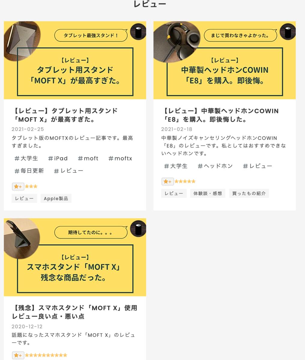 f:id:kankan_keyaki:20210226222717p:plain