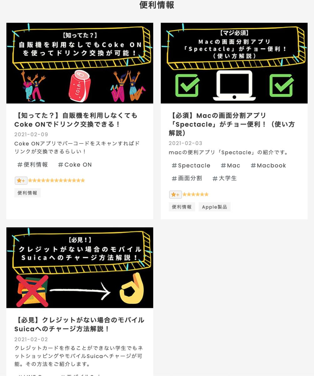 f:id:kankan_keyaki:20210226222751p:plain