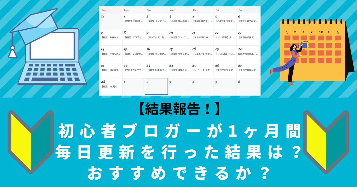 f:id:kankan_keyaki:20210305220838p:plain