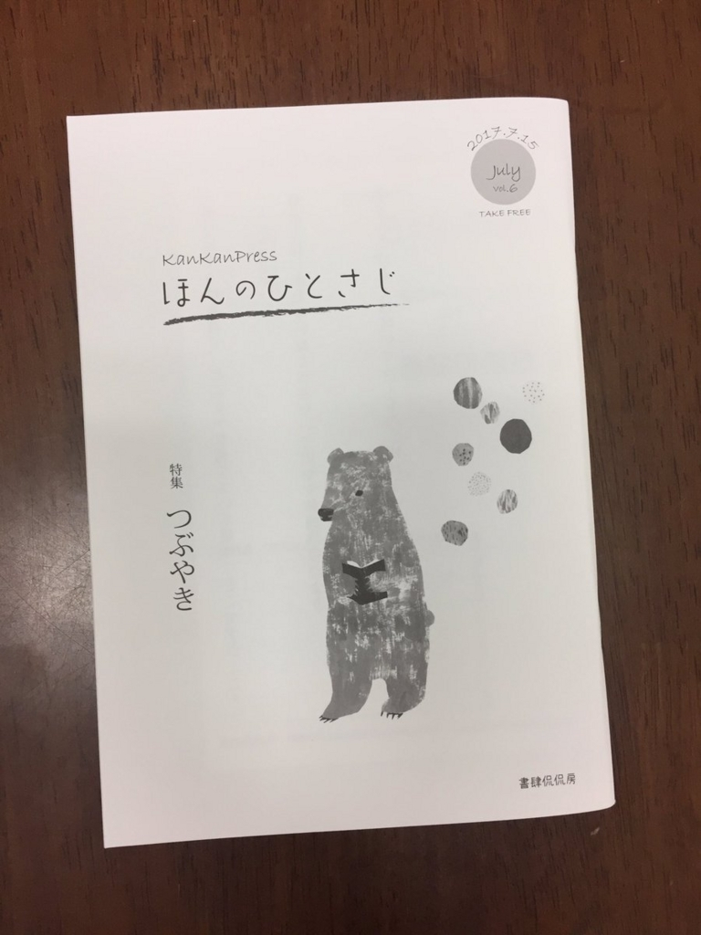 f:id:kankanbou2002:20170721093316j:plain