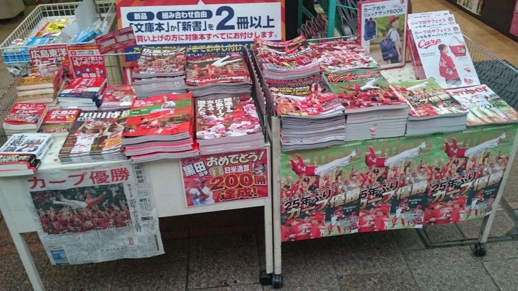 f:id:kankichikambe:20161002135356j:plain