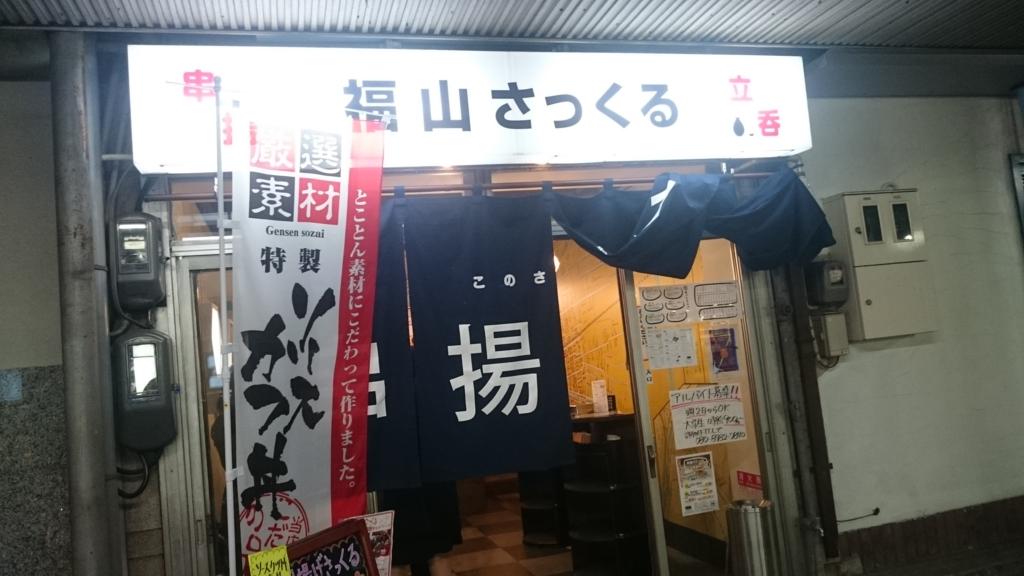 f:id:kankichikambe:20170416210328j:plain