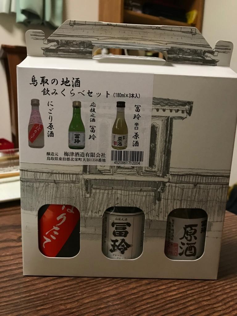 f:id:kankichikambe:20171106234700j:plain