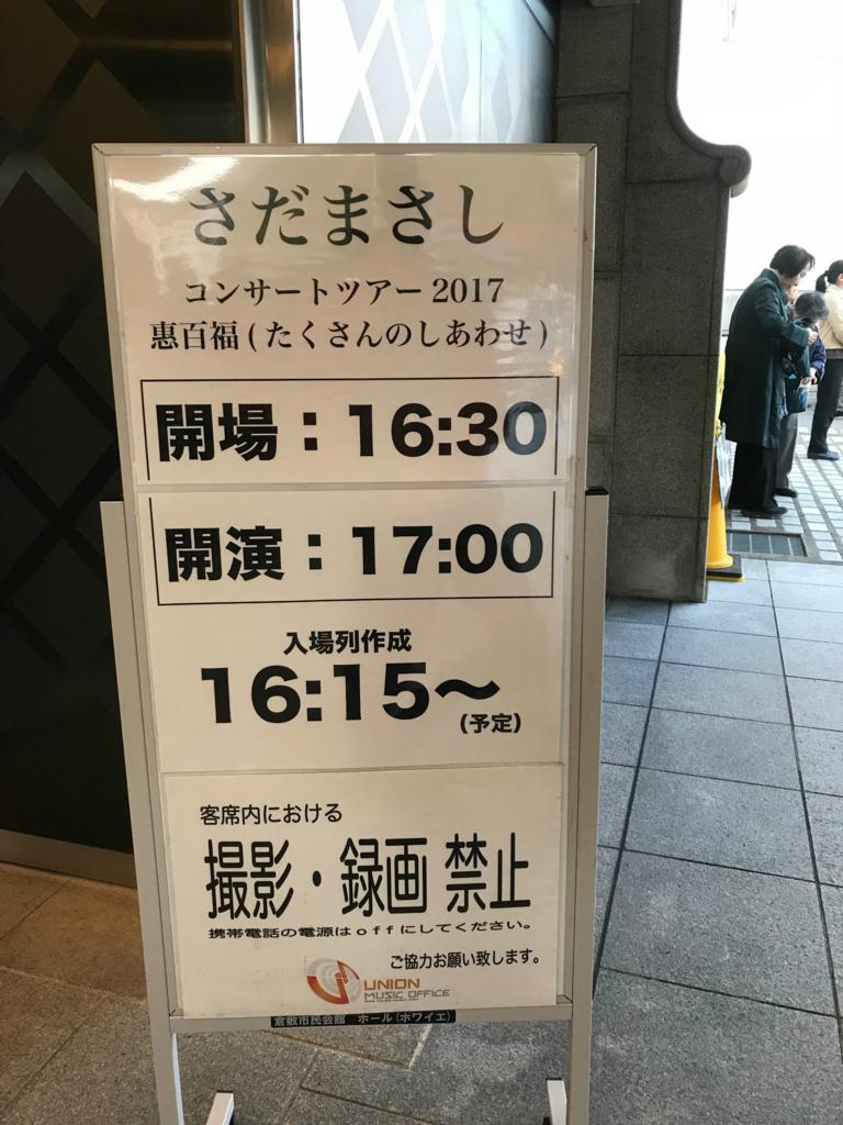 f:id:kankichikambe:20171114222016j:plain