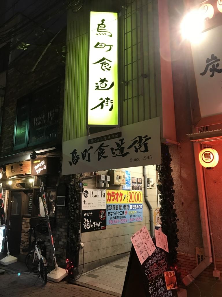 f:id:kankichikambe:20180817182758j:plain