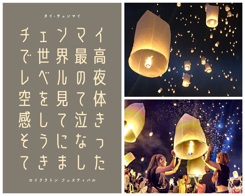 チェンマイで世界最高レベルの夜空を見て体感して泣きそうになってきました