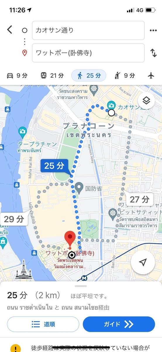 f:id:kankoutaishi_taka:20210228182032j:plain