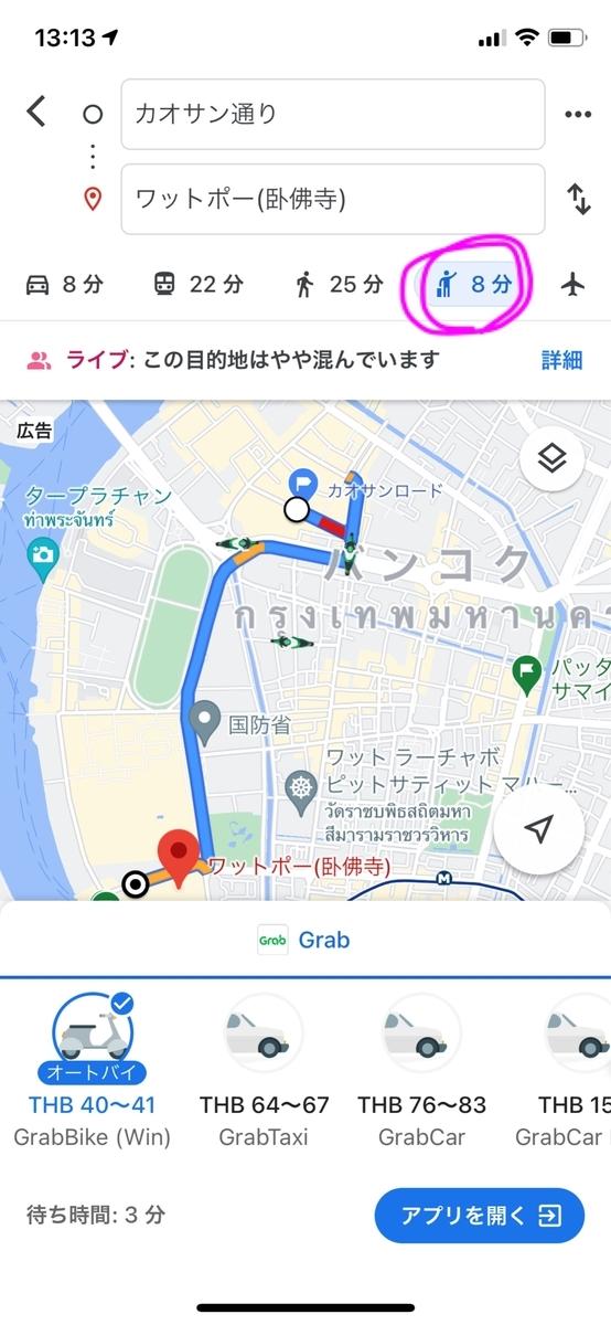f:id:kankoutaishi_taka:20210228182700j:plain