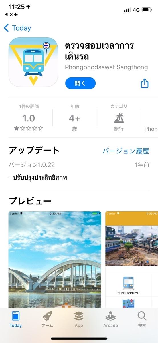 f:id:kankoutaishi_taka:20210511184105j:plain