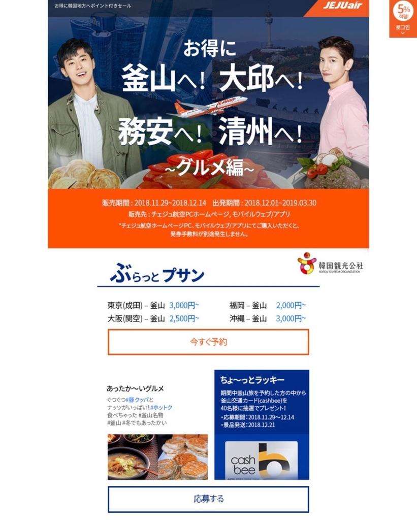 f:id:kanmi-korea:20181202000148j:plain