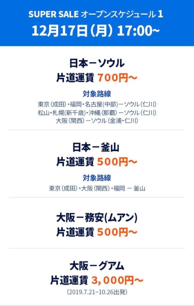 f:id:kanmi-korea:20181217211112j:plain