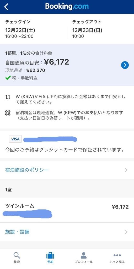 f:id:kanmi-korea:20181229221609j:plain