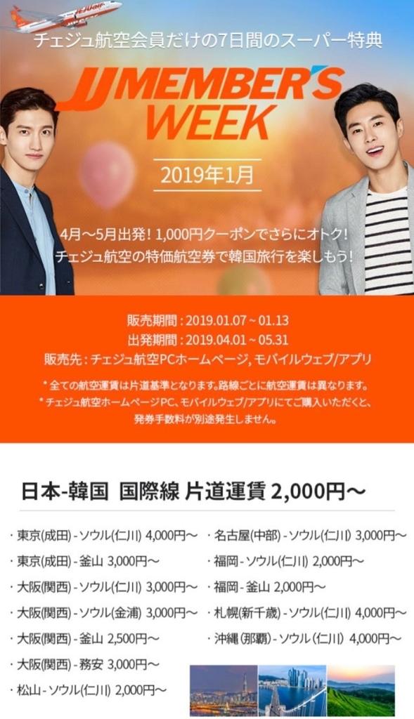 f:id:kanmi-korea:20190107213241j:plain