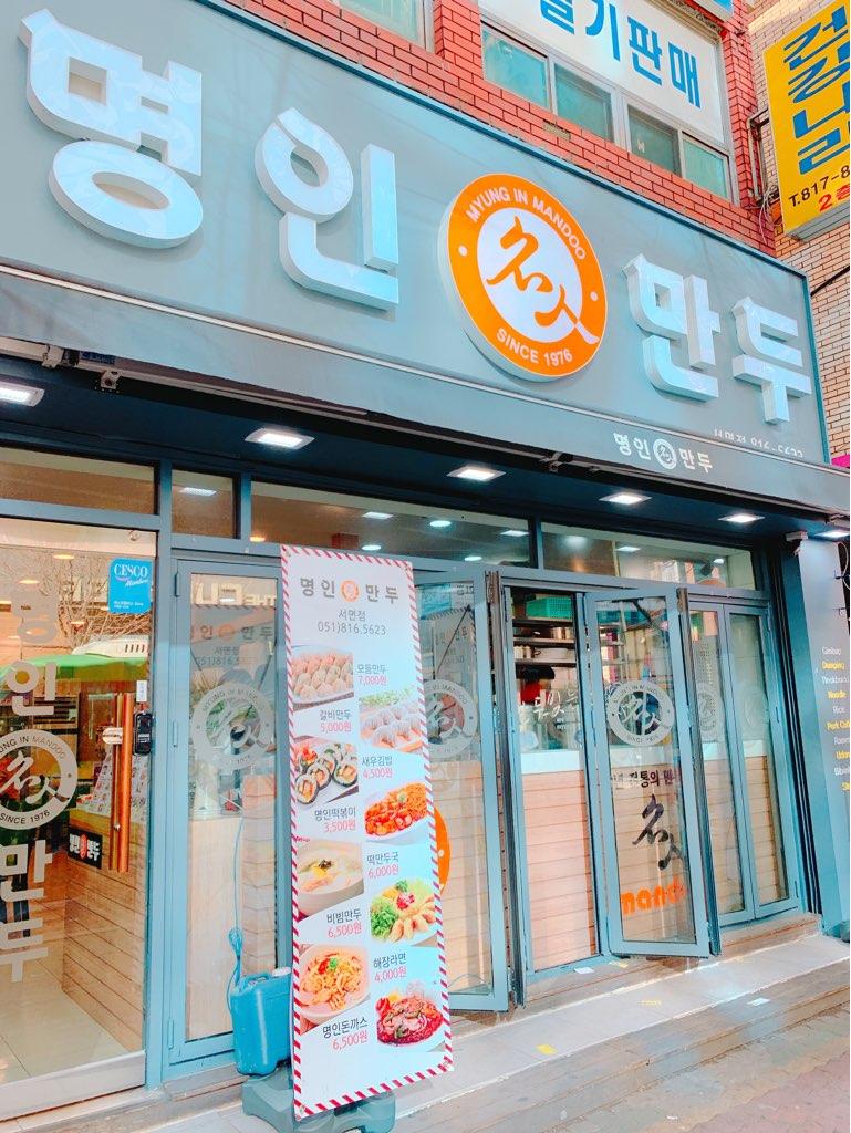 f:id:kanmi-korea:20190116203815j:plain