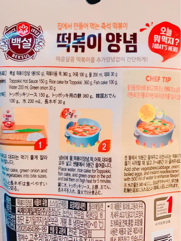 f:id:kanmi-korea:20190122210101j:plain