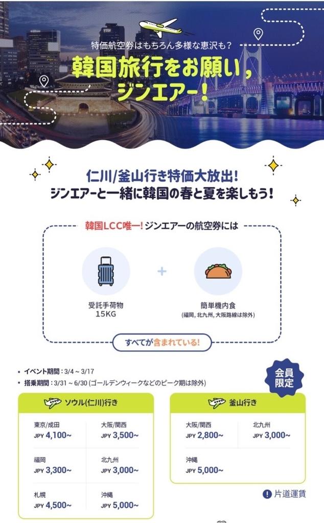 f:id:kanmi-korea:20190305204733j:plain
