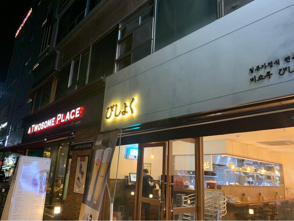 f:id:kanmi-korea:20190409233325j:plain
