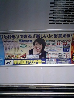 電車広告01