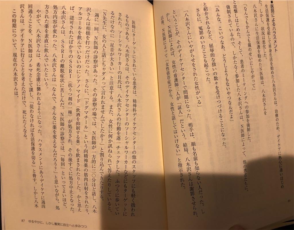 f:id:kanmokushou:20200314170341j:image