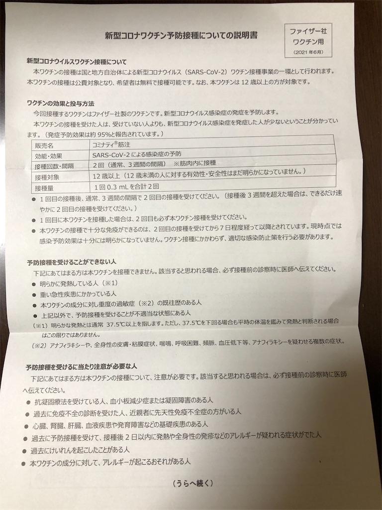f:id:kanmokushou:20210721230156j:image