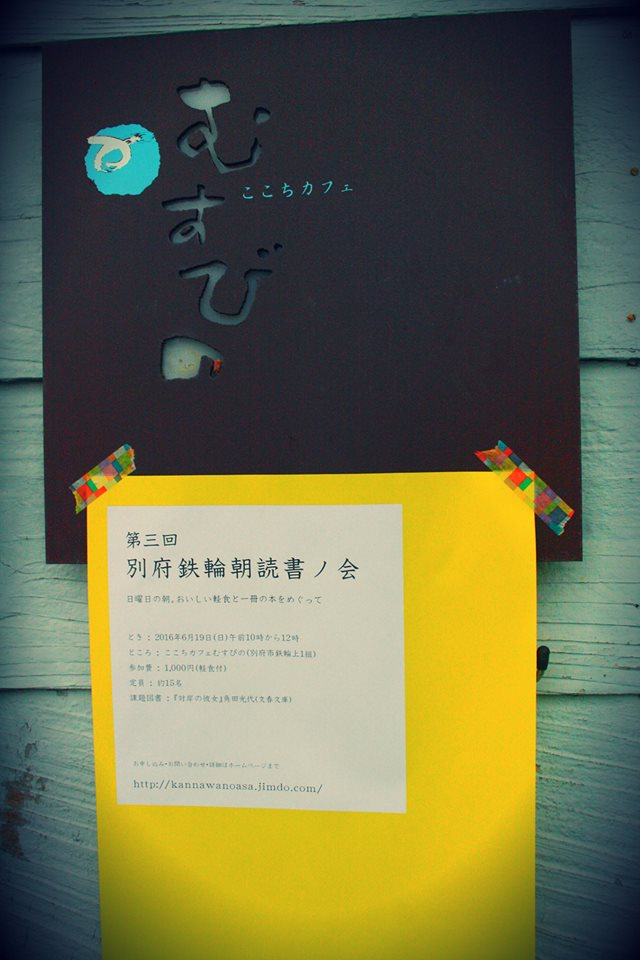 f:id:kannawadokusho:20160620211545j:plain