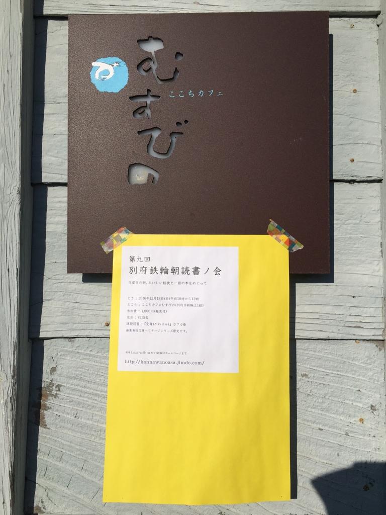 f:id:kannawadokusho:20161219132723j:plain