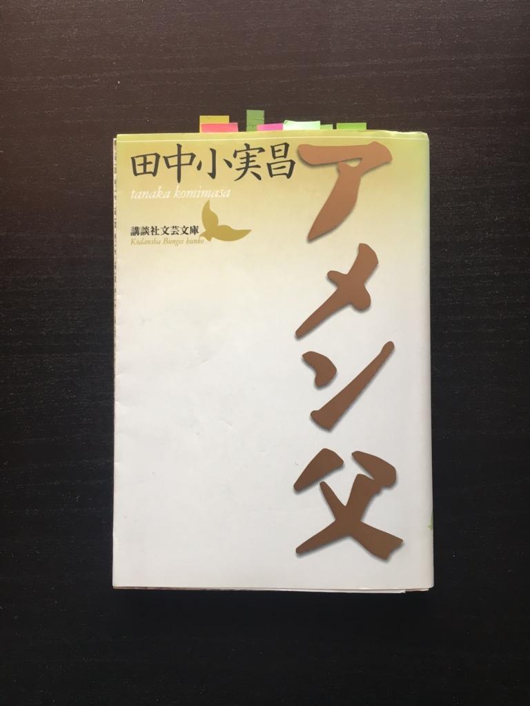 f:id:kannawadokusho:20170122211507j:plain