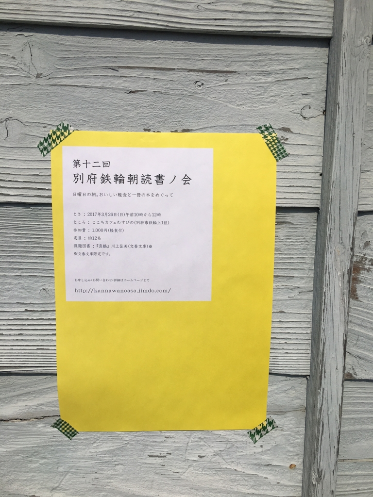 f:id:kannawadokusho:20170326214535j:plain