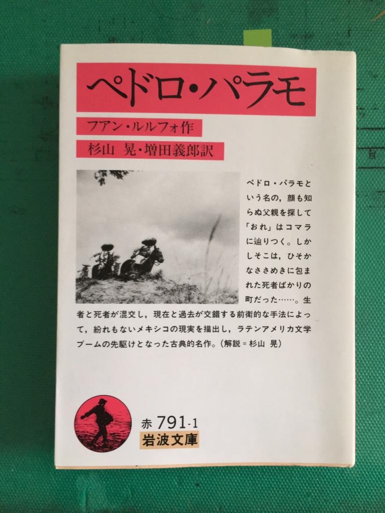 f:id:kannawadokusho:20170426170544j:plain