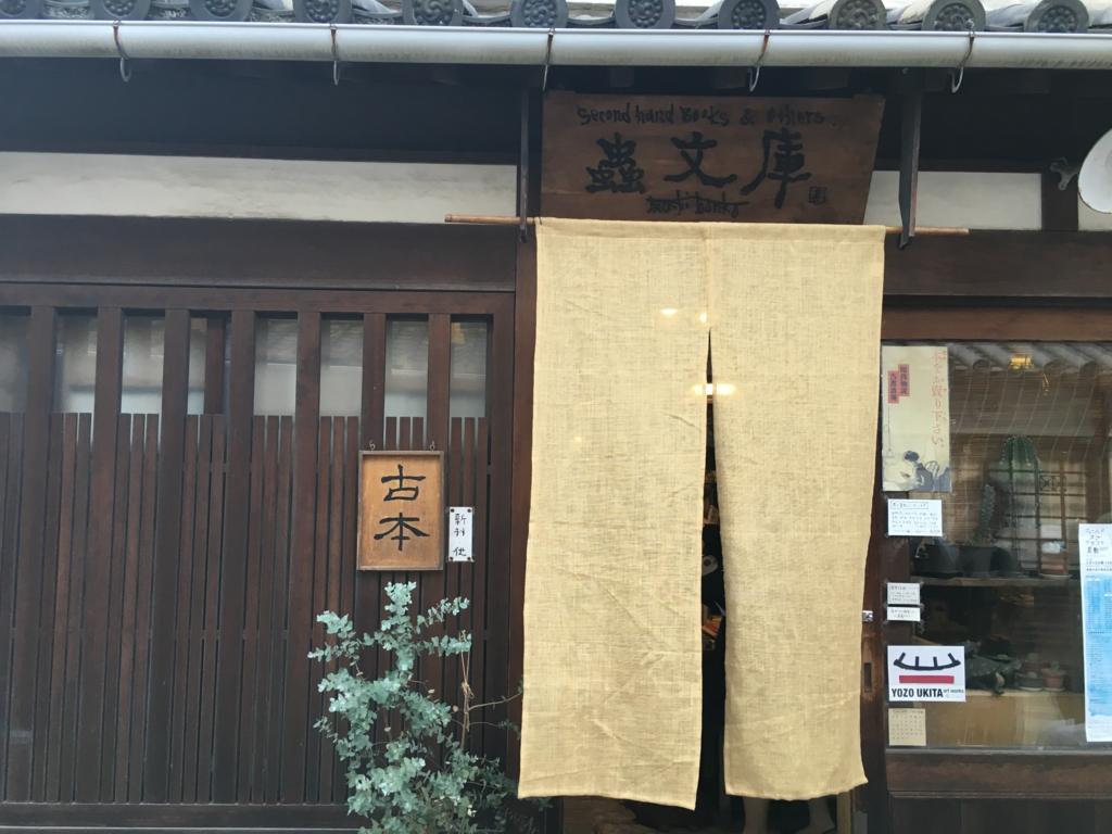 f:id:kannawadokusho:20170506234446j:plain