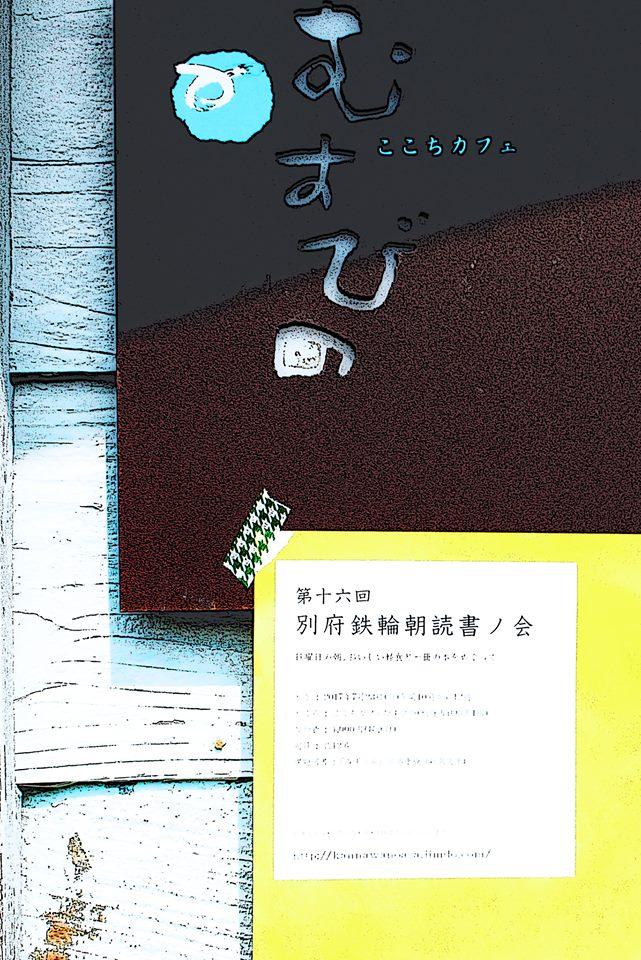 f:id:kannawadokusho:20170723214519j:plain