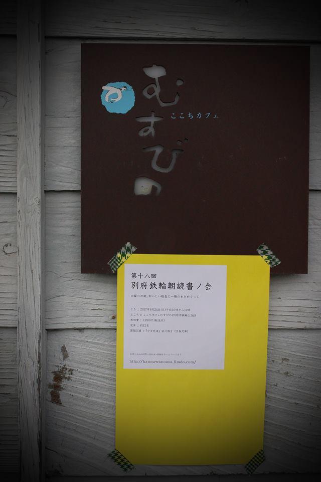 f:id:kannawadokusho:20170926184457j:plain