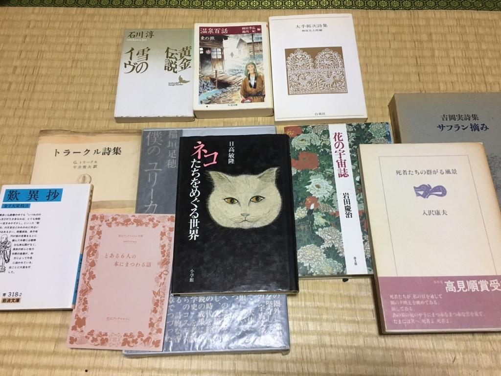 f:id:kannawadokusho:20171105215332j:plain