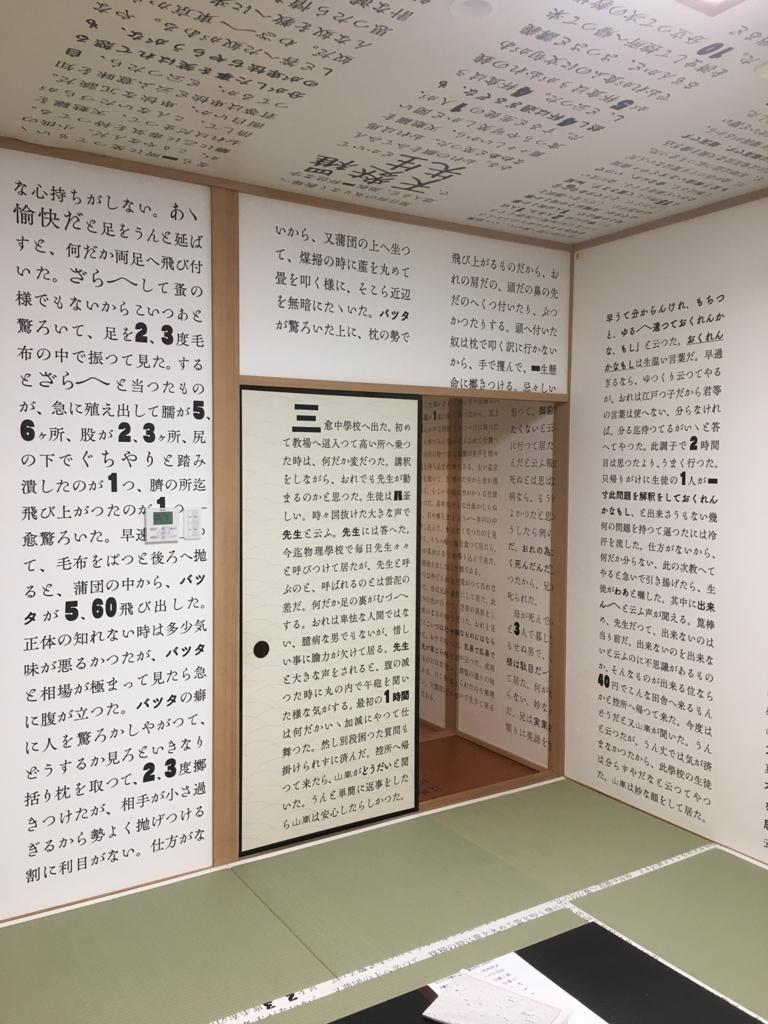 f:id:kannawadokusho:20171105225333j:plain