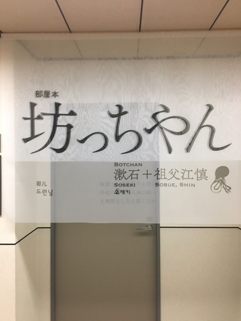 f:id:kannawadokusho:20171105225441j:plain